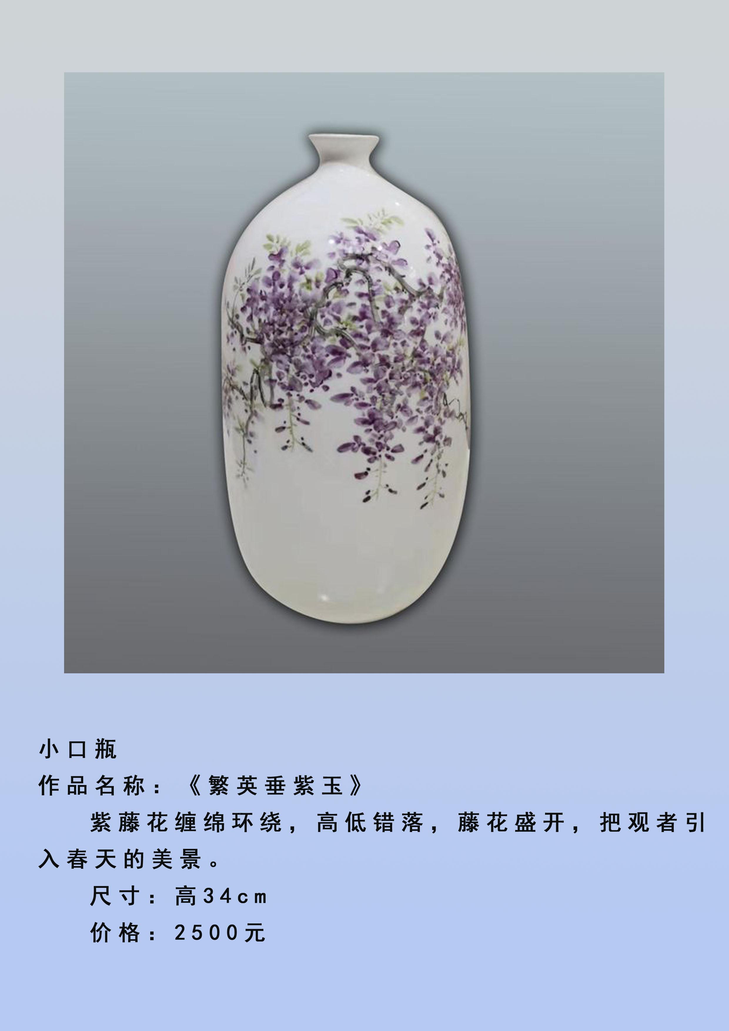 繁英垂紫玉