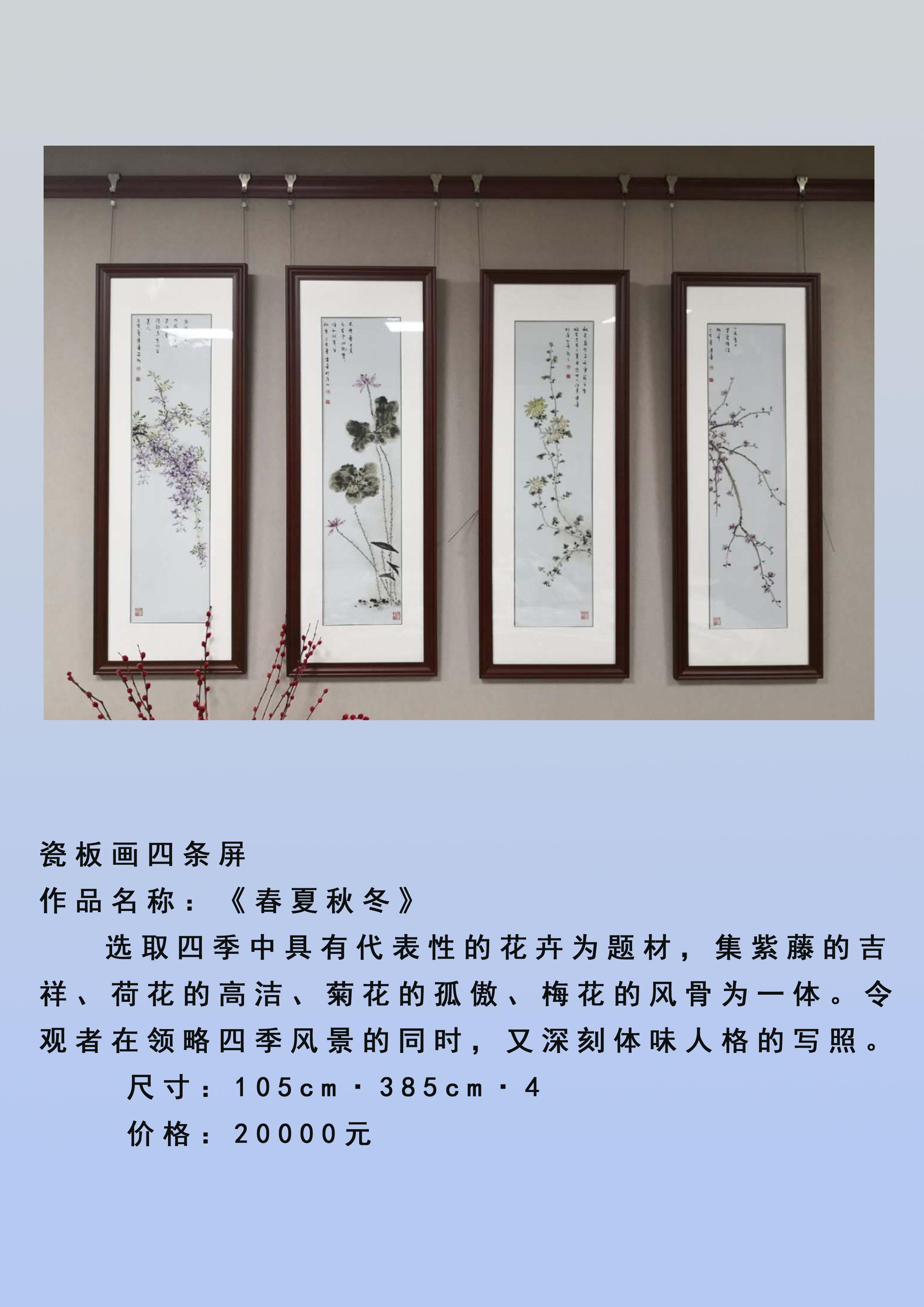 瓷板画四条屏