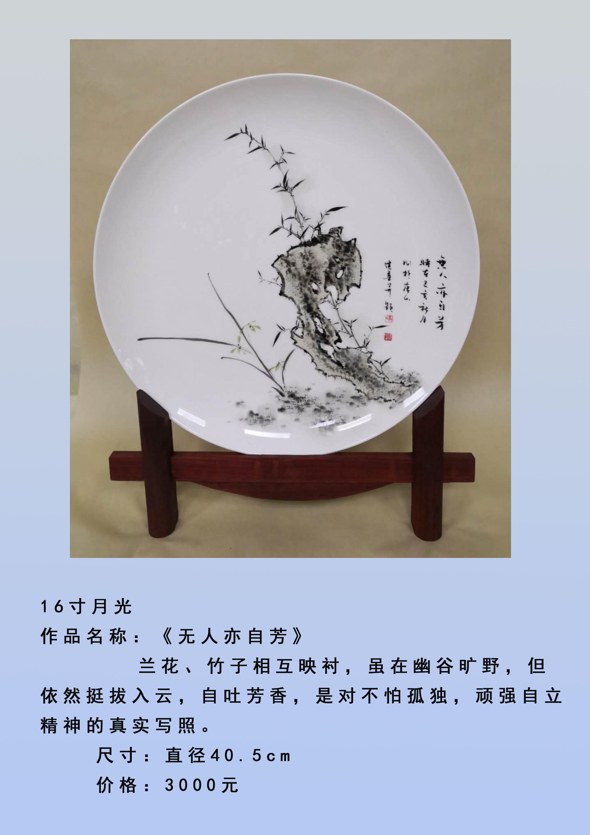 16寸月光骨瓷艺术品
